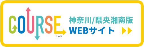 COURSE コース 神奈川県央湘南版 WEBサイト